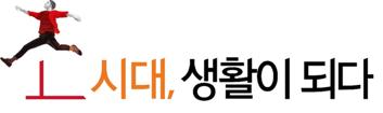 SK텔레콤, 신규 '초(超)' 캠페인 「초시대, 생활이 되다」 공개