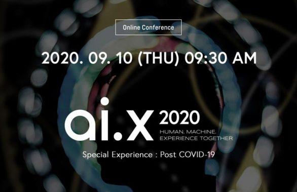 SK텔레콤, ai.x2020 컨퍼런스 개최
