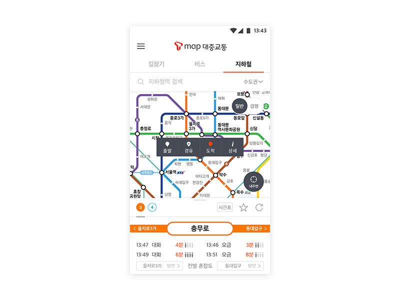 SKT, 국내 최초 지하철 칸별 혼잡도 제공