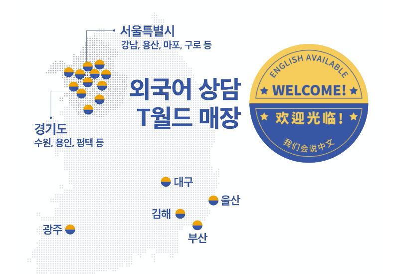SKT, 다문화 시대 외국어 통신서비스 대폭 늘린다