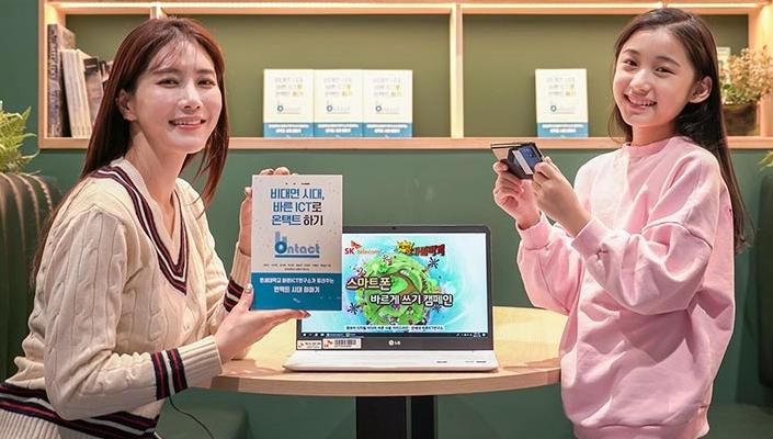 SKT – 바른ICT연구소, 온택트 시대 ICT 사용법 전한다