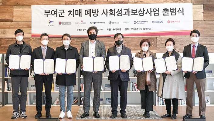 SKT, 부여군 어르신 치매 예방 위한 민관 연합군 결성