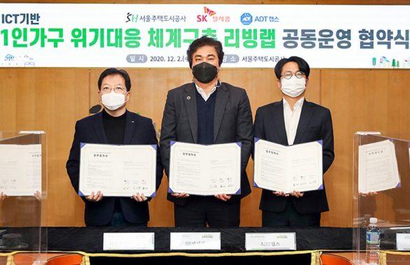 SKT, 서울주택도시공사 ·ADT캡스와 '사회적 고립' 1인 가구 지원 맞손
