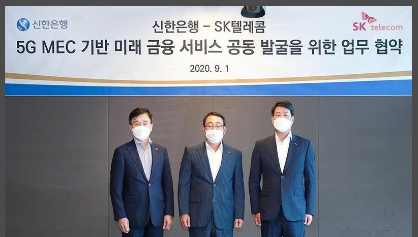 SKT-신한은행 5G MEC기술로 미래 금융서비스 혁신한다