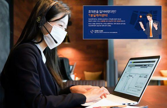 SKT, 업계 최초 휴대폰 분실 전문 고객센터 연다