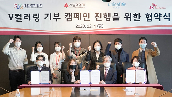 SKT, 연말연시 'V 컬러링' 기부행사 펼친다
