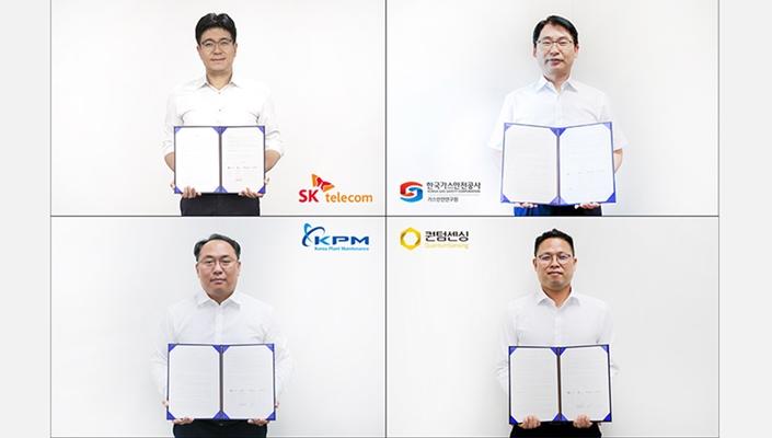 SKT, 차세대 양자 기술로 대형 가스 시설 안전 지킨다