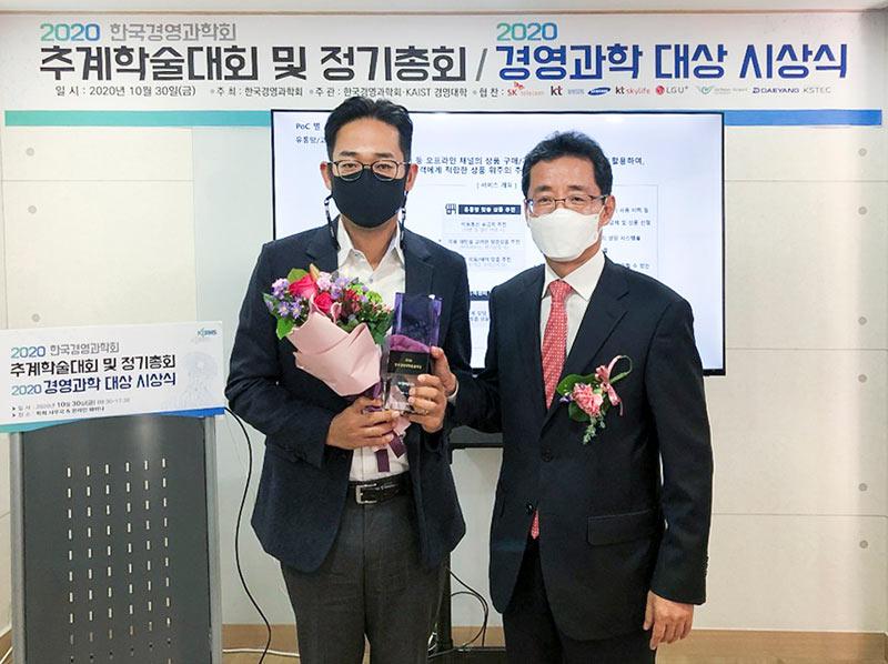 SKT, 제 11회 한국경영과학응용대상 수상