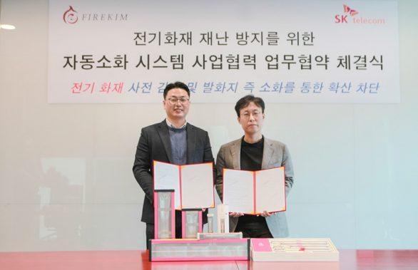 SKT-FIREKIM, 내 손안의 화재 대응 솔루션 선보인다