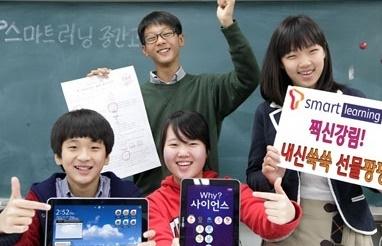 SK텔레콤, T스마트러닝, 중간고사 학습 도우미