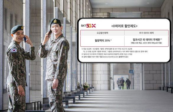 국군의 날, SK텔레콤, 0히어로 할인제도, 0히어로