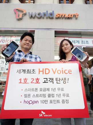갤럭시S3, SK텔레콤, HD Voice