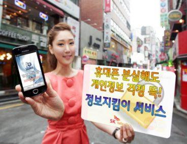 정보 지킴이 서비스, SK텔레콤, SOM 애플리케이션