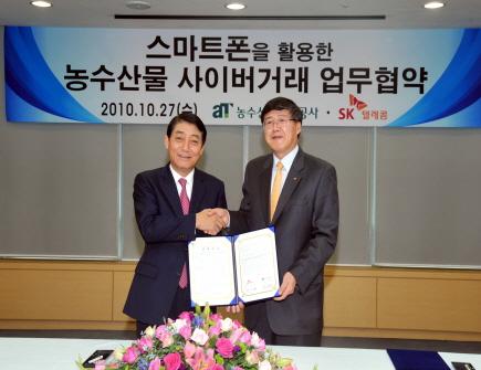 SK텔레콤, 농수산물유통공사,모바일 농수산물 사이버거래소