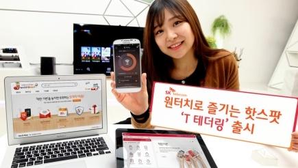 SK텔레콤, T테더링, 자동 차단 기능