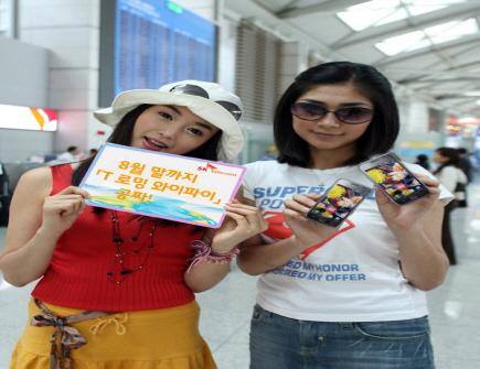 SK텔레콤, T로밍 와이파이, 해외 와이파이존, 무선인터넷