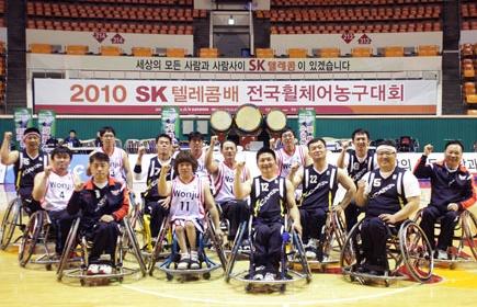 SK텔레콤, 대한장애인농구협회, 2010 SK텔레콤배 전국휠체어농구대회, 장애인스포츠