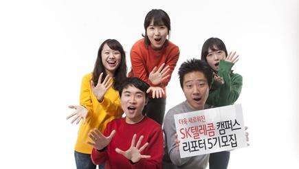SKT 캠퍼스 리포터 5기, SK 텔레콤, 스마트 리더, 글로벌 ICT 리더