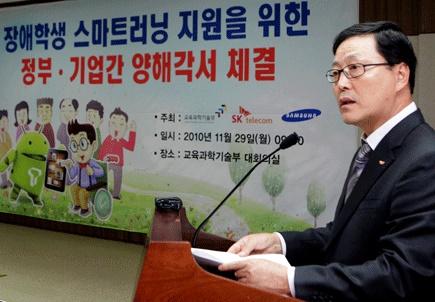 SK텔레콤, 교육과학기술부, 삼성전자, Smart-Learning