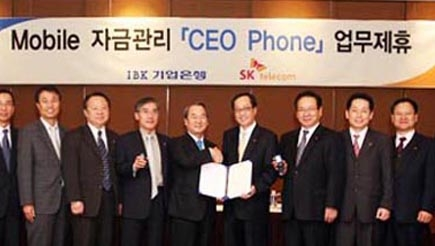 CEO Phone, SK텔레콤, 기업은행