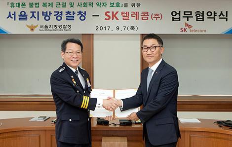 빅데이터, 실시간 검출, 스마트폰 복제, 서울지방경찰청