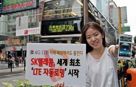 SK텔레콤, 홍콩, 베가레이서2, 팬택, LTE자동로밍