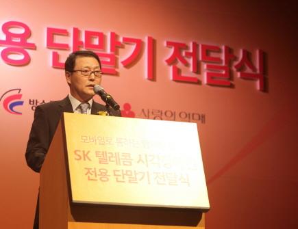 SK텔레콤, 한국시각장애인엽합회, SK텔레콤 시각장애인 전용 단말기 전달식