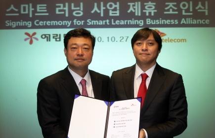 SK텔레콤, 예림당, 스마트 러닝, Smart Learning, 콘텐츠 플랫폼