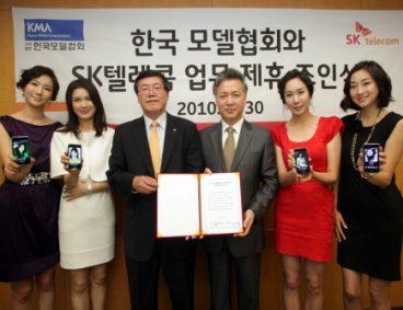 SK텔레콤, 모델 전용 스마트폰, 한국모델협회