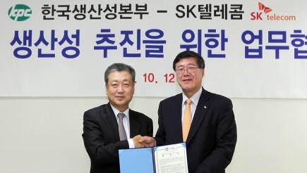 SK텔레콤, 한국생산성본부, ICT기술, 모바일 생산성