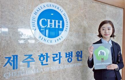 제주한라병원, 클라우드 벰스, Cloud BEMS, 친환경 병원