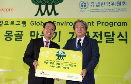 푸른 몽골 만들기, SK텔레콤, UNEP, 유엔환경계획
