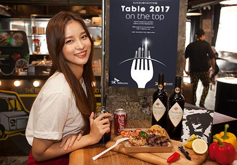 T멤버십, 테이블 2017 온 더 톱, 테이블 2017