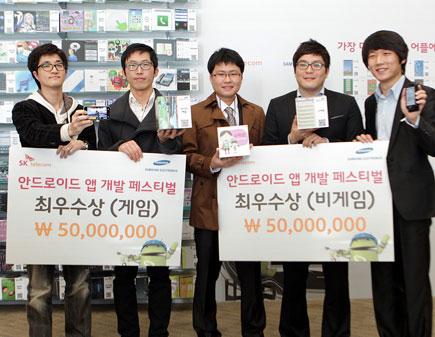 T스토어, SamsungApps, 안드로이드 앱 개발 페스티벌, SK텔레콤, 삼성전자