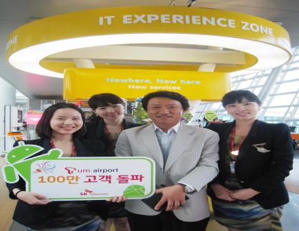 SK텔레콤, T.um airport, 티움 에어포트, 인천공항