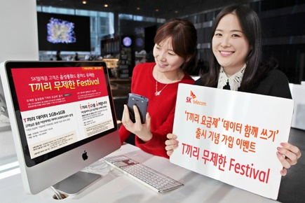 SK텔레콤, T끼리 요금제, LTE 데이터 함께 쓰기, T끼리 무제한 Cinema Day, T친소 이벤트