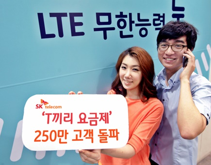 SK텔레콤, T끼리 요금제, 행복동행, 전국민 무한 요금제, 250만 고객 돌파