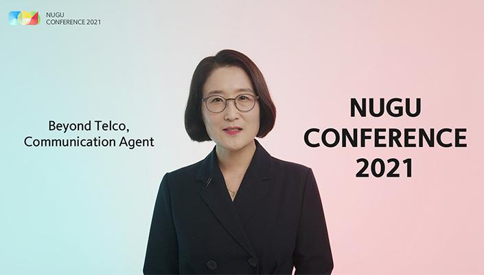 NUGU, 누구, 누구5주년, 누구 컨퍼런스 2021