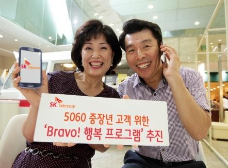 SK텔레콤, Bravo! 행복 Program, 5060, 스마트폰 이용 가이드북