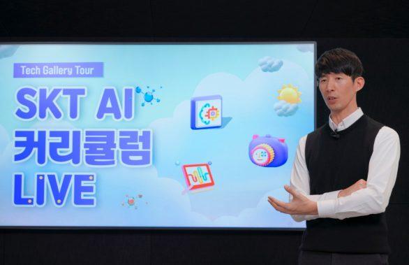 인공지능, AI, AI커리큘럼