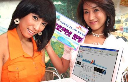 해외인터넷 로밍서비스, e-station ID, 로밍