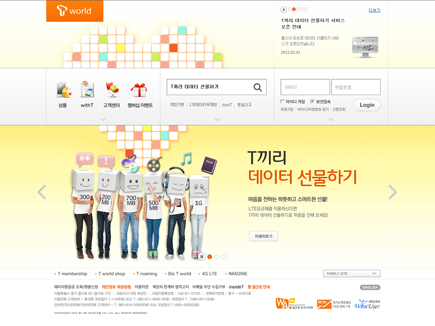 SK텔레콤, T월드. 웹 접근성 인증마크, 한국형 웹 콘텐츠 접근성 지침 2.0