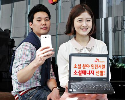 SK텔레콤, 소셜매니저 선발, 소셜 마케팅 분야, 인턴채용