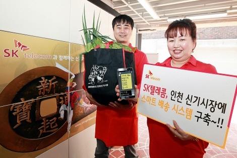 SK텔레콤, 인천 신기시장, 스마트 배송 시스템, ICT기술, 전통시장 활성화