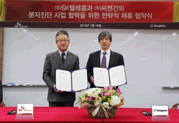 SK텔레콤, 중국 투자회사 티엔롱사, 헬스케어사업, 분자진단기술력