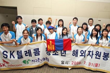 SK텔레콤 몽골 축산마을, 지구촌나눔운동, Global Civic Sharing