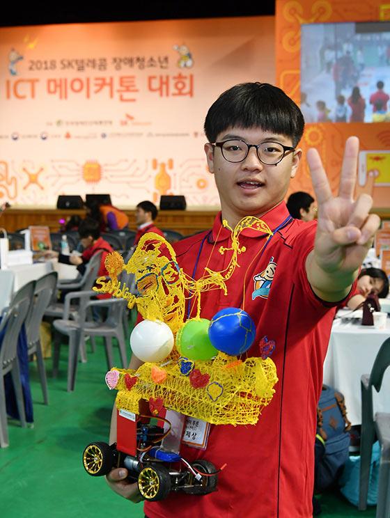 장애청소년 ICT 메이커톤 대회