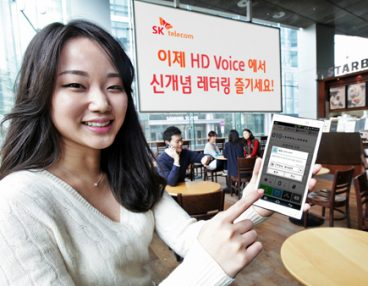 SK텔레콤, HD Voice, 인스터트 레터링, 통신부가서비스