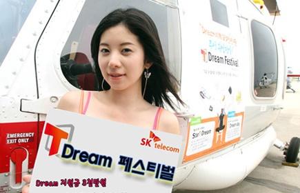 T, T Dream 페스티벌, SK텔레콤, Star T Dream