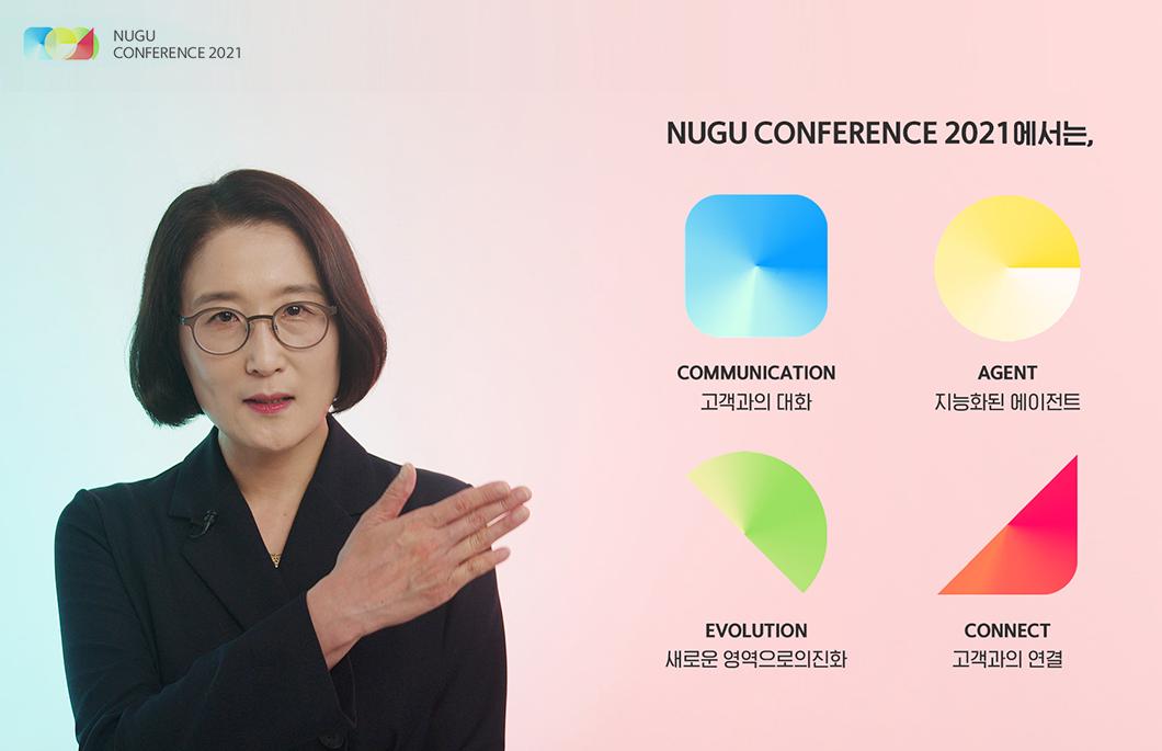 누구, 누구 컨퍼런스, NUGU, 애런 루벤슨 알렉사, AI, 누구 컨퍼런스 2021, T전화, 아마존, 알렉사